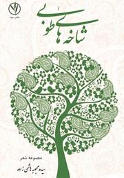 دانلود کتاب شاخههای طوبی