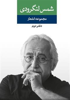 دانلود کتاب مجموعه اشعار شمس لنگرودی (دفتر دوم)
