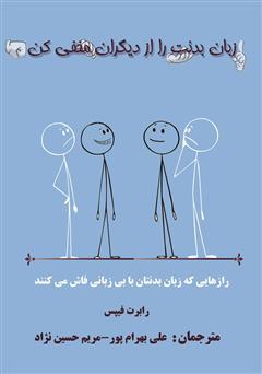 دانلود کتاب زبان بدنت را از دیگران مخفی کن