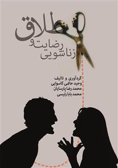 دانلود کتاب طلاق و رضایت زناشویی