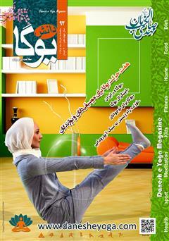 دانلود ماهنامه دانش یوگا شماره 92