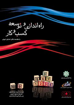 دانلود کتاب راه اندازی و توسعه کسب و کار