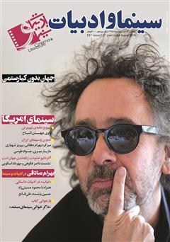 دانلود مجله سینما و ادبیات - شماره 53