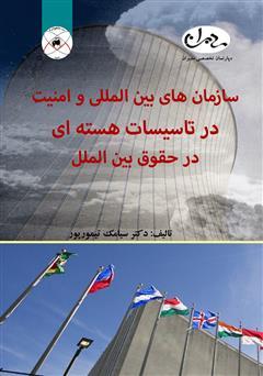دانلود کتاب سازمانهای بینالمللی و امنیت در تاسیسات هستهای در حقوق بینالملل