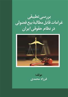 دانلود کتاب بررسی تطبیقی غرامات قابل مطالبه بیع فضولی در نظام حقوقی ایران