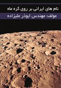 دانلود کتاب نام های ایرانی بر روی ماه