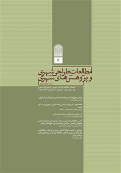 دانلود فصلنامه علمی تخصصی مطالعات طراحی شهری و پژوهشهای شهری - شماره 11 - جلد دو