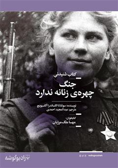 دانلود کتاب صوتی جنگ چهرهی زنانه ندارد