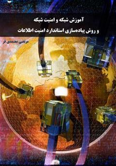 دانلود کتاب آموزش شبکه و امنیت شبکه و روش پیادهسازی استاندارد امنیت اطلاعات