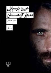 معرفی و دانلود کتاب هیچ دوستی به جز کوهستان