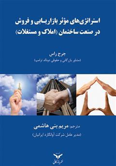 معرفی و دانلود کتاب استراتژیهای موثر بازاریابی و فروش در صنعت ساختمان (املاک و مستغلات)