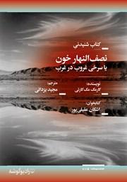 عکس جلد کتاب صوتی نصف النهار خون