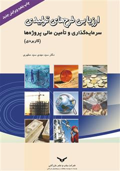 دانلود کتاب ارزیابی طرحهای تولیدی، سرمایه گذاری و تامین مالی پروژهها (کاربردی)