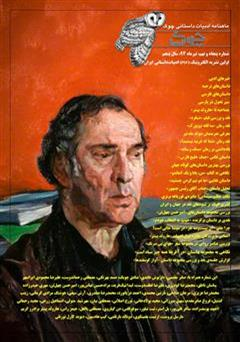 دانلود ماهنامه ادبیات داستانی چوک - شماره 59