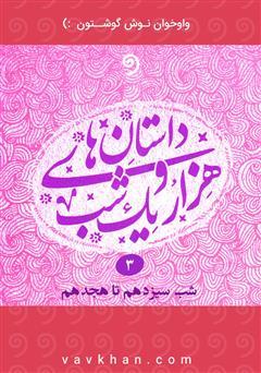 دانلود کتاب صوتی قصههای هزار و یک شب - جلد سوم (شب سیزدهم تا هجدهم)