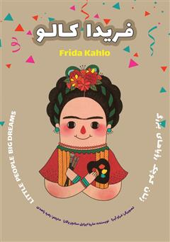 دانلود کتاب فریدا کالو
