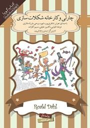 عکس جلد کتاب صوتی چارلی و کارخانه شکلات سازی