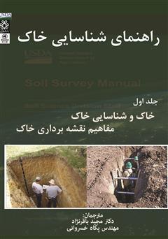 دانلود کتاب راهنمای شناسایی خاک - جلد اول