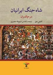 معرفی و دانلود کتاب شاه جنگ ایرانیان در چالدران