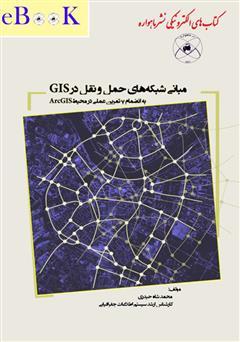 دانلود کتاب مبانی شبکه های حمل و نقل در GIS