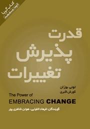 معرفی و دانلود کتاب صوتی قدرت پذیرش تغییرات