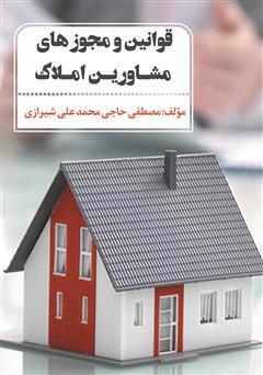 دانلود کتاب قوانین و مجوزهای مشاورین املاک