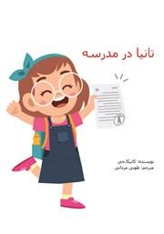 دانلود کتاب تانیا در مدرسه