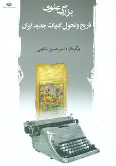 دانلود کتاب تاریخ و تحول ادبیات جدید ایران