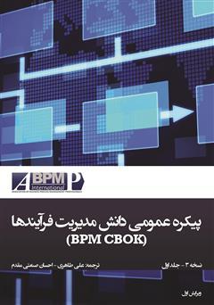 دانلود کتاب پیکره عمومی دانش مدیریت فرآیندها (BPM CBOK)