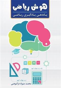 دانلود کتاب هوش ریاضی و یاددهی یادگیری ریاضی