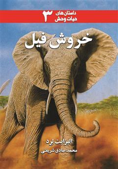 دانلود کتاب خروش فیل