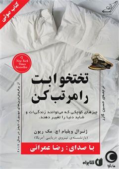 دانلود کتاب صوتی تختخوابت را مرتب کن
