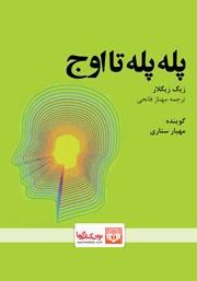 معرفی و دانلود کتاب صوتی پله پله تا اوج