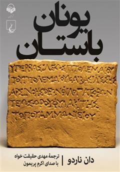 معرفی و دانلود کتاب صوتی یونان باستان