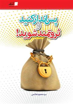 دانلود کتاب پسانداز کنید و ثروتمند شوید