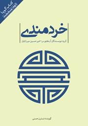 معرفی و دانلود خلاصه کتاب صوتی خردمندی