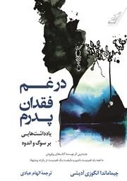 معرفی و دانلود کتاب در غم فقدان پدرم