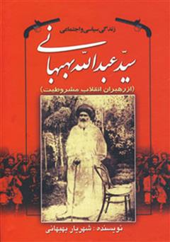 دانلود کتاب زندگی سیاسی و اجتماعی سید عبدالله بهبهانی (از رهبران انقلاب مشروطیت)