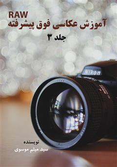 دانلود کتاب آموزش عکاسی فوق پیشرفته Raw - جلد 3