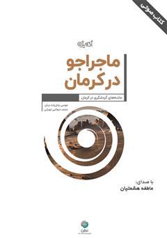 دانلود کتاب صوتی ماجراجو در کرمان