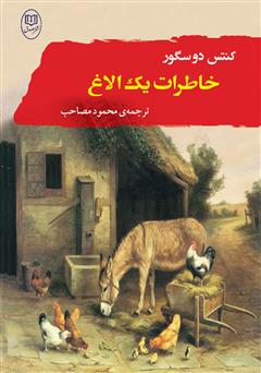 دانلود کتاب خاطرات یک الاغ