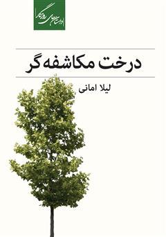 معرفی و دانلود کتاب درخت مکاشفهگر