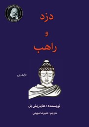 معرفی و دانلود کتاب دزد و راهب