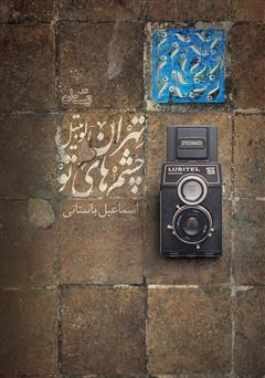 دانلود کتاب صوتی تهران - لوبیتل - چشمهای تو
