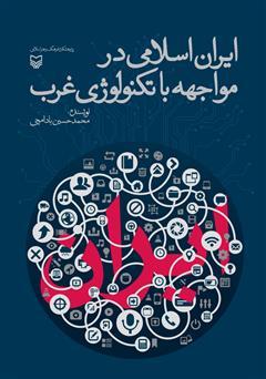 دانلود کتاب ایران اسلامی در مواجهه با تکنولوژی غرب