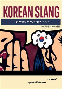 دانلود کتاب عبارات عامیانه در زبان کرهای