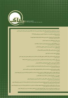 دانلود نشریه علمی تخصصی شباک - شماره 51
