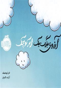 دانلود کتاب آرزوی بزرگ یک ابر کوچک