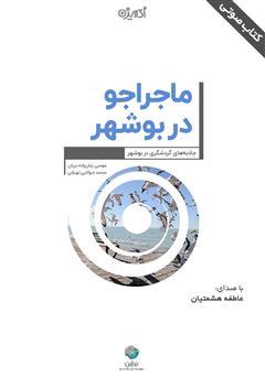 دانلود کتاب صوتی ماجراجو در بوشهر