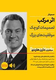 معرفی و دانلود خلاصه کتاب صوتی اثر مرکب